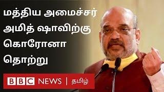 Amit shah, Tamil Nadu governor கொரோனாவால் பாதிப்பு | Covid 19 | Corona Virus