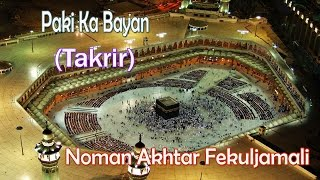 Paki Ka Bayan || Noman Akhtar Fekuljamali || Very Important Takrir [HD]