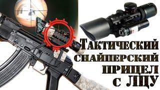 Оптический прицел с ЛЦУ обзор