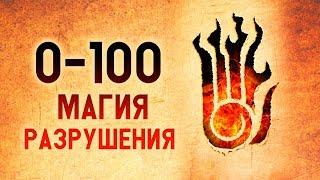 skyrim - МАГИЯ РАЗРУШЕНИЯ 100 В СКАЙРИМЕ ( Самый быстрый способ прокачки )