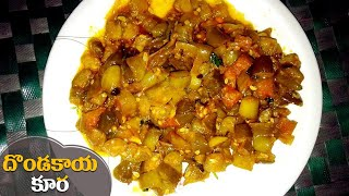 how to cook easy and simple dondakaya curry (andhra style ivy gourd fry) దొండకాయ కూర