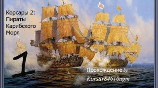 Корсары 2: Пираты Карибского Моря C.1 [Начало, Натаниэль Хаук].