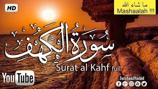 سورة الكهف كاملة تلاوة جميلة جدا  بصوت هادئ احساس يفوق الوصف اسمع بقلبك ❤️ Surat Al Kahf