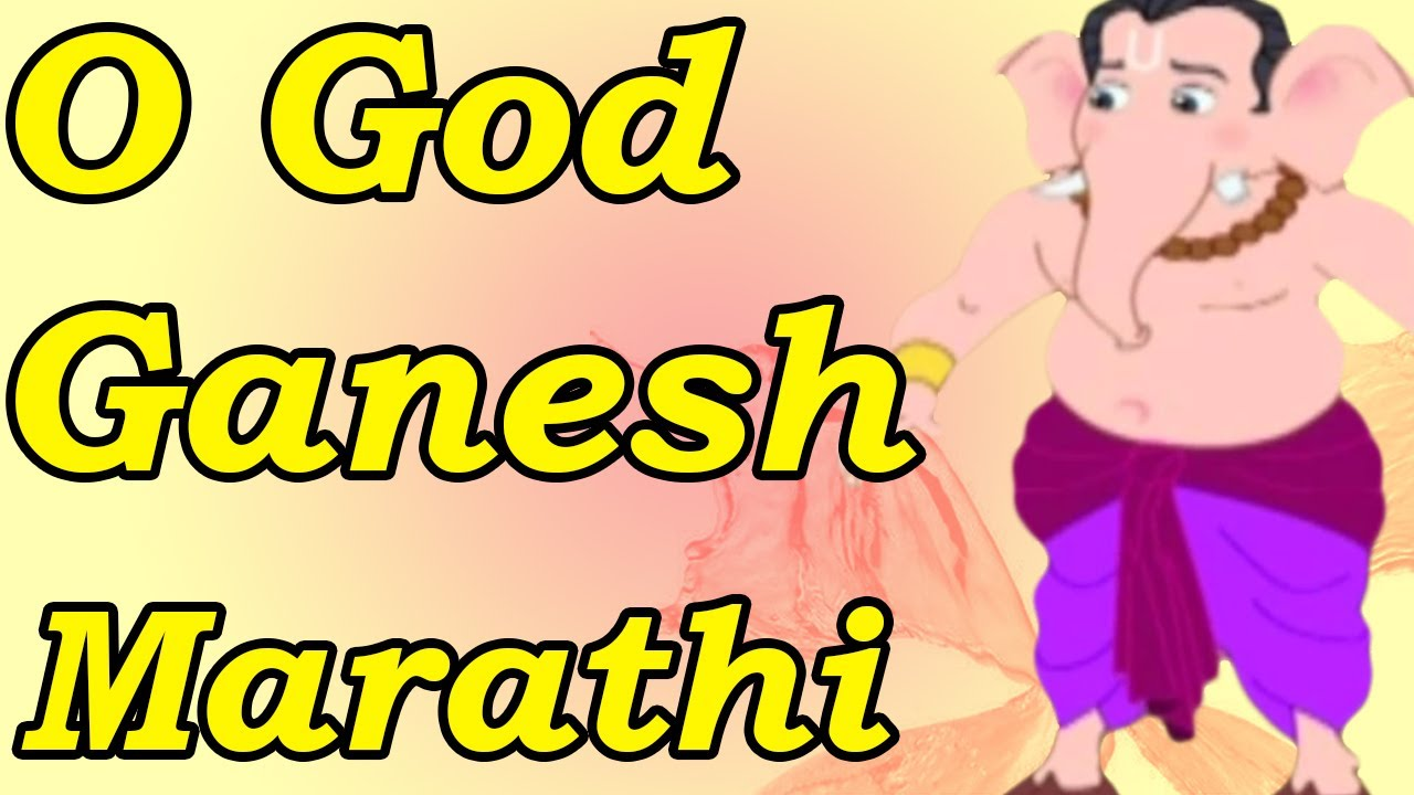 O God Ganesh || Marathi - Vol 2