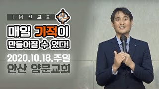 "[IM선교회]안산양문교회_마이클 조 선교사_""…"