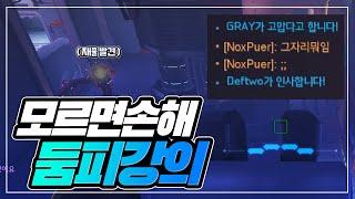 [오버워치] 현랭커의 둠피스트 실전강의