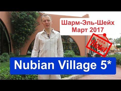 Nubian Village 5*  (Нубиа виладж) Египет, Шарм-Эль-Шейх, Март 2017.