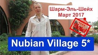 видео Отель Nubian Island 5 звезд (Нубиан Айленд) — Египет, Шарм Эль Шейх — бронирование, отзывы, фото