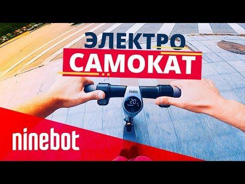 Обзор электросамоката Ninebot By Segway ES2. Замена автомобиля?