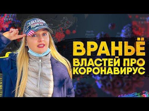 Карантин в Украине это заговор. Лукашенко оказался прав.