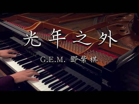 SLSMusic|G.E.M. 鄧紫棋|光年之外 LIGHT YEARS AWAY - Piano Cover
