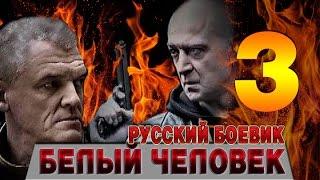 Белый человек 3 серия - русский боевик - фильм