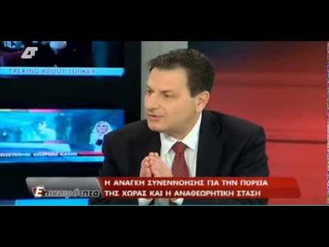 Ο Θόδωρος Σκυλακάκης στη Δημόσια Τηλεόραση | 27.01.2014