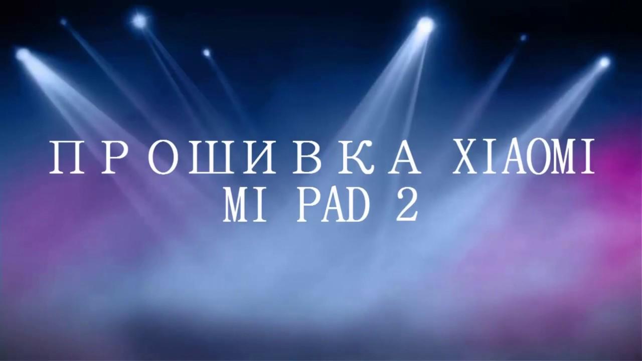 прошивки для xiaomi mipad 2