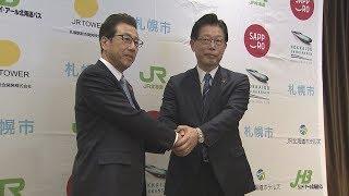 【HTBニュース】道内一高いビルも 新幹線札幌開業へ 再開発が始動