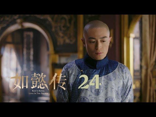 如懿傳 24 | Ruyi's Royal Love in the Palace 24(周迅、霍建華、張鈞甯、董潔等主演)