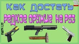 GTA 5 Online - Как Достать Редкое Оружие на PS3 (Патч 1.17)