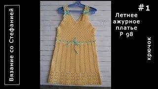 Как связать крючком летнее платье Часть 1 из 4