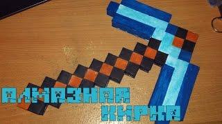 бумажный Minecraft: Алмазная кирка