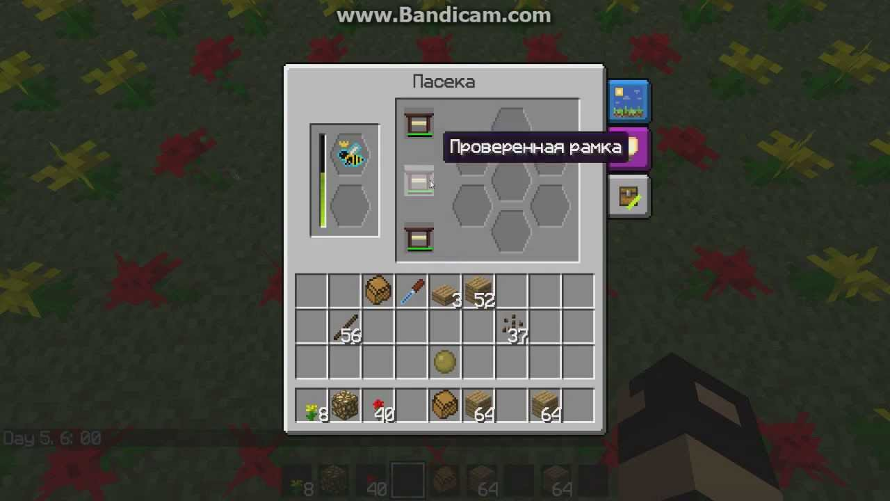 Minecraft forestry как сделать пасеку