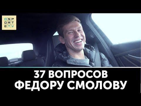 ФЕДОР СМОЛОВ о