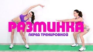 видео Разминка перед бегом для начинающих упражнения