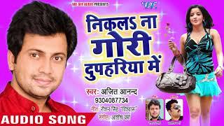 NEW BHOJPURI सुपरहिट गाना 2018 Ajeet Anand Nikala Na Gori Duphariya Me Bhojppuri Hit Songs