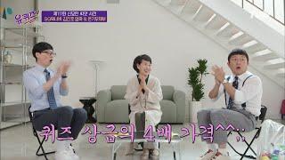 오랜만에 대박 터진 자기백☆ 무려 퀴즈 상금의 4배 가격?! #유료광고포함#유퀴즈온더블럭   YOU QUIZ ON THE BLOCK EP.111   tvN 210616 방송