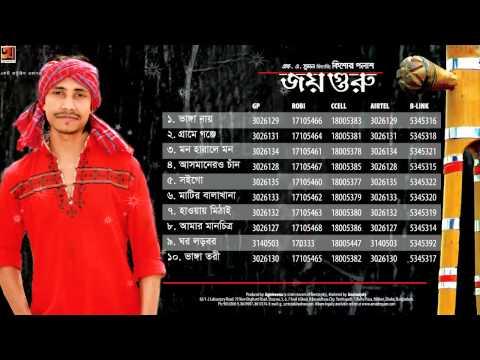 Bangla Folk Album joy Guru _ F A Sumon Feat. Kishor Palash