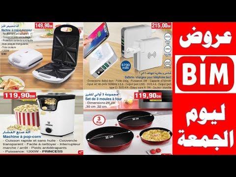 عروض بيم لهذا الأسبوع ليوم الجمعة فاتح فبراير 2019 Catalogue Bim Maroc