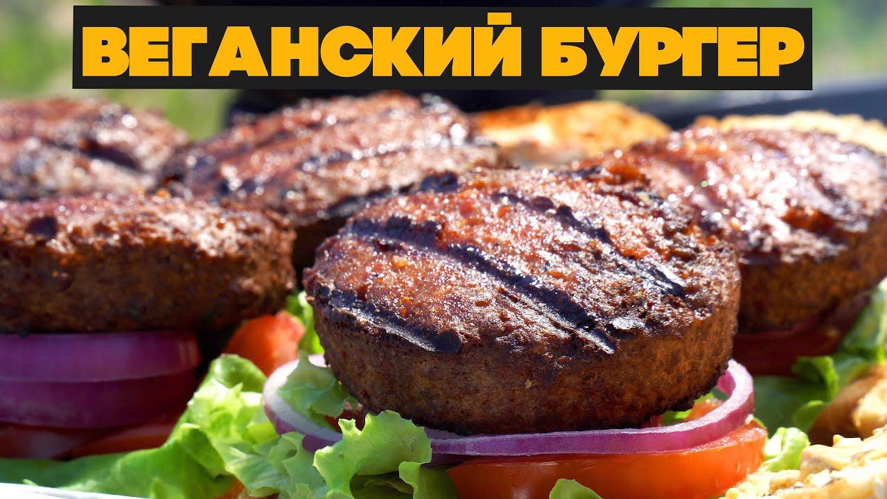 Мясоеды не знали, что едят ВЕГАНСКИЙ БУРГЕР!!! Катаем и готовим