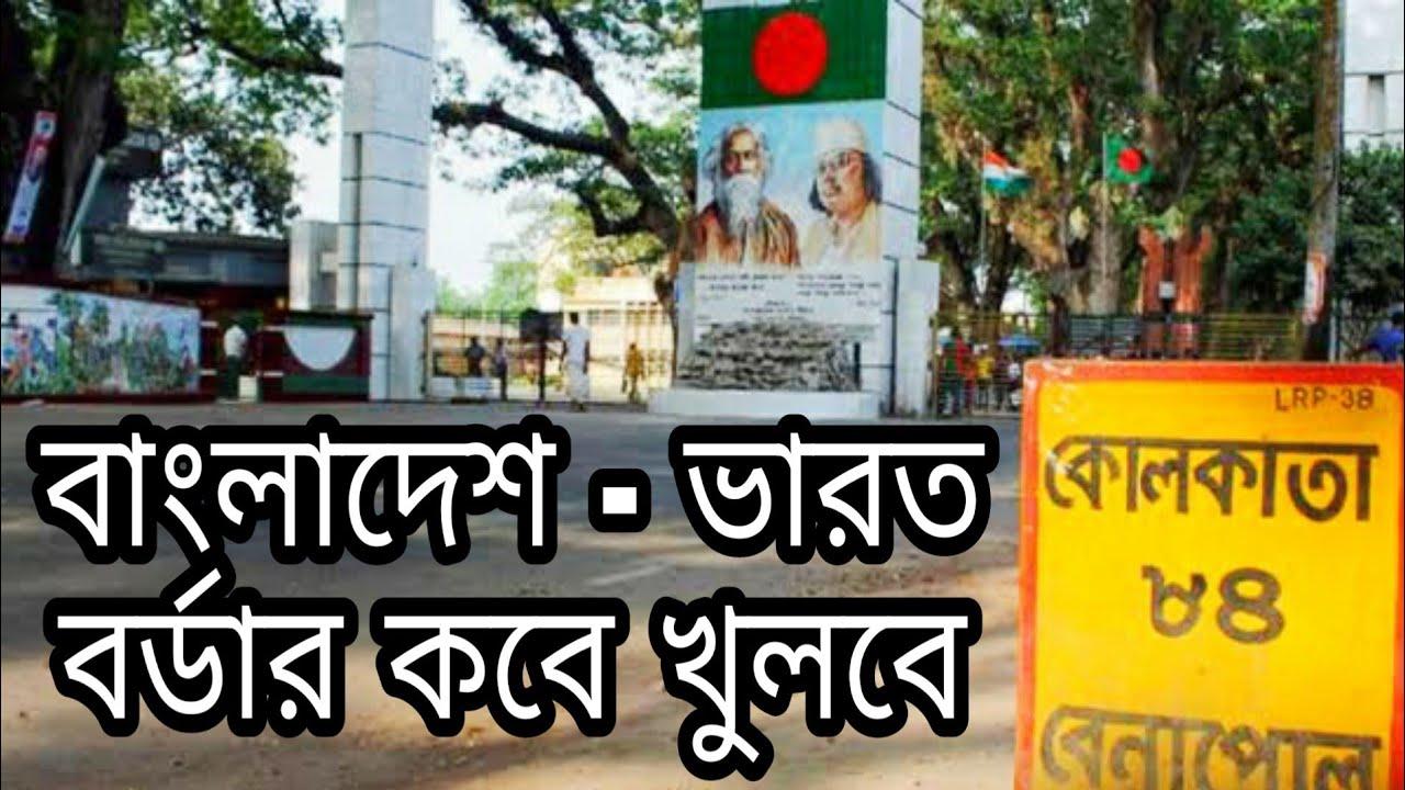 Dhaka To Benapole   বেনাপোল এক্সপ্রেস ট্রেনে করে ঢাকা টু বেনাপোল বর্ডার যাই। Dhaka To Kolkata