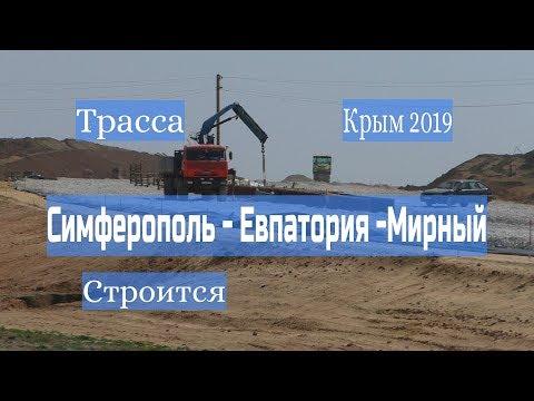 Крым 2019 Трасса Симферополь Евпатория Мирный