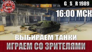 WoT Blitz - G_S_R_1989 игра со зрителя - World of Tanks Blitz (WoTB)