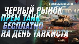 ЧЕРНЫЙ РЫНОК 2.0 НА ДЕНЬ ТАНКИСТА WOT 2019 - Progetto M35 mod. 46 БЕСПЛАТНО ЛАЙФХАК world of tanks