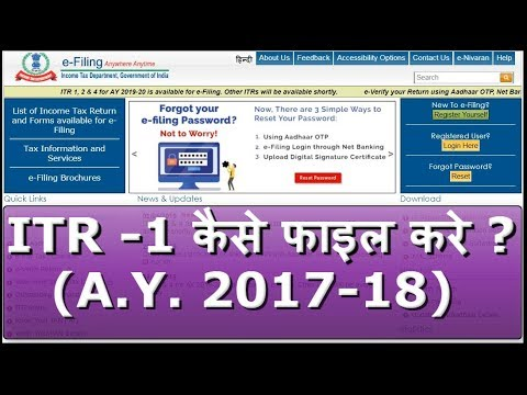 HOW TO FILE INCOME TAX RETURN A.Y 2017- 18 - इनकम टैक्स रिटर