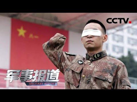 《军事报道》 20190519  CCTV军事