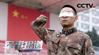 《军事报道》 20190519| CCTV军事