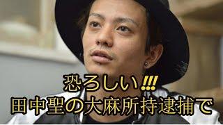 Japan News: 元KAT-TUN・田中聖の大麻所持逮捕で、地元の千葉・柏に大激...