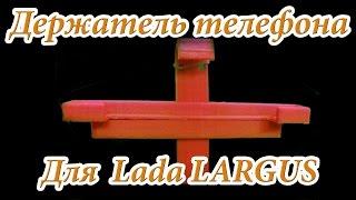 Держатель для смартфона в CD слот Lada Largus #LadaLargus
