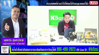 Business Line & Life 31-08-61 on FM 97.0 MHz