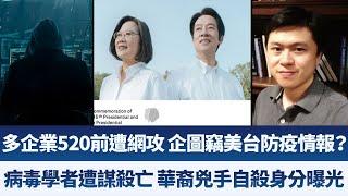 新聞LIVE直播【2020年5月6日】 新唐人亞太電視