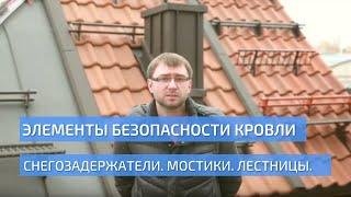 видео Ветровая планка для профнастила: основное назначение, особенности монтажа