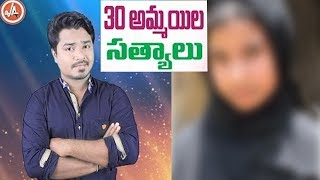 30 Interesting Facts About Girls | Shocking Facts about Girls | Vikram Aditya Latest Videos | EP#13