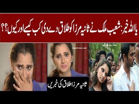 Shoaib Malik Divorced To Sania Mirza in Urdu/Hindi