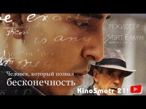 Человек который познал бесконечность (2015) фильм основанный на реальных событиях   KinoSmotr 21!