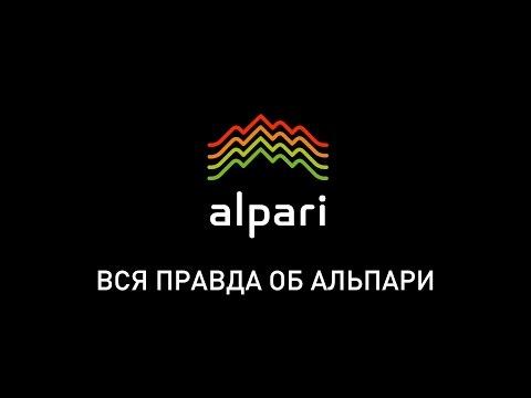 Вся правда об Альпари