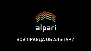Вся правда об Альпари thumbnail