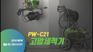 고압세척기 PW-C21