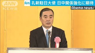 新駐日中国大使・孔鉉佑氏 日中関係の強化に期待(19/07/03)